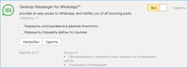 Whatsapp в каталоге расширений