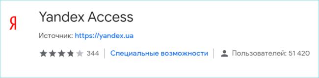 Yandex Access в магазине расширений