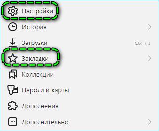 Закладки или настройки Яндекс браузера