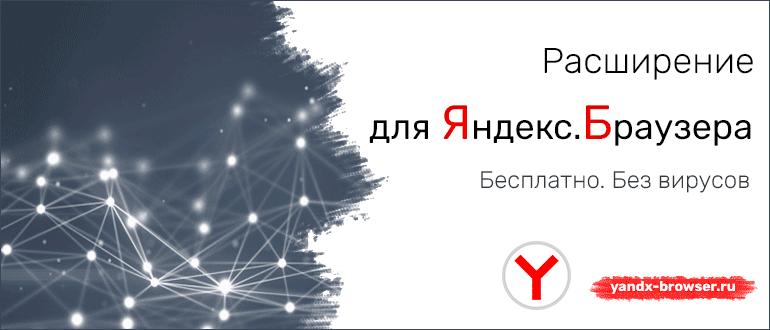 yabrologoext