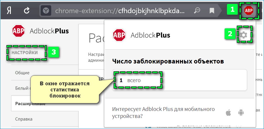 AdBlock для Яндекс Браузера
