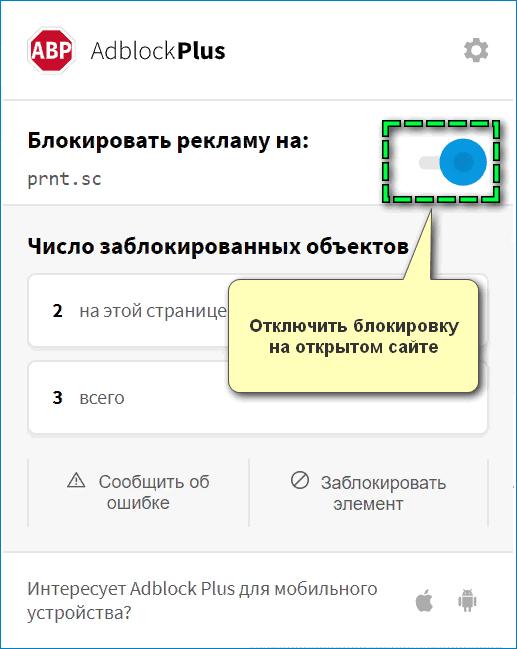 AdBlock на сайте для Яндекс Браузера