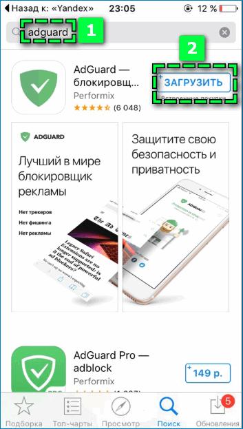 Adguard на смартфон для Яндекс Браузера