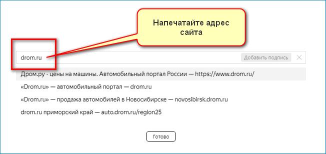Адрес сайта Yandex