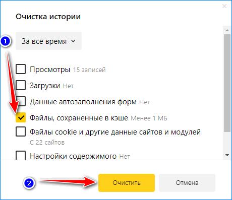 Активация опции Яндекс Браузер