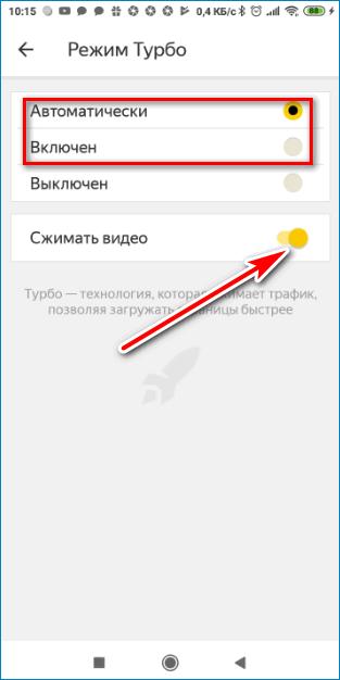 Активируйте режим Yandex