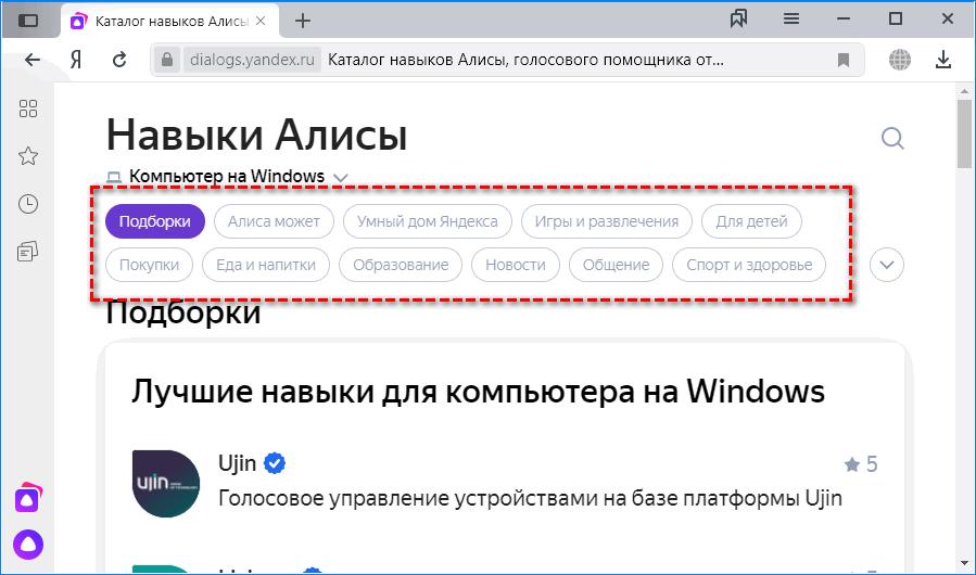 Алиса Яндекс.Браузер