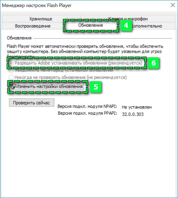 Автоматическое обновление Flash Player Яндекс Браузера