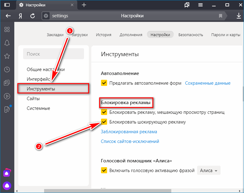 Блокировка рекламы Yandex
