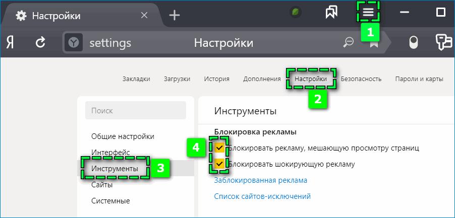 Блокировка рекламы на десктопе через настройки Яндекс Браузера