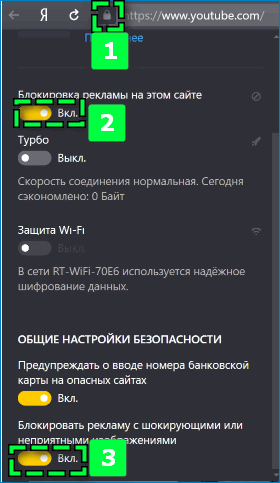 Блокировка рекламы на десктопе на сайте Яндекс Браузера
