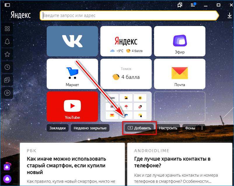 Добавить элемент Yandex