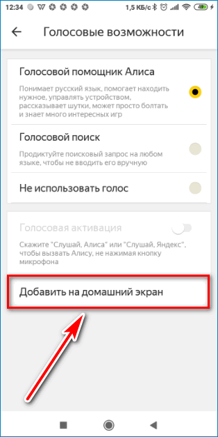 Добавить кнопку на экран Yandex