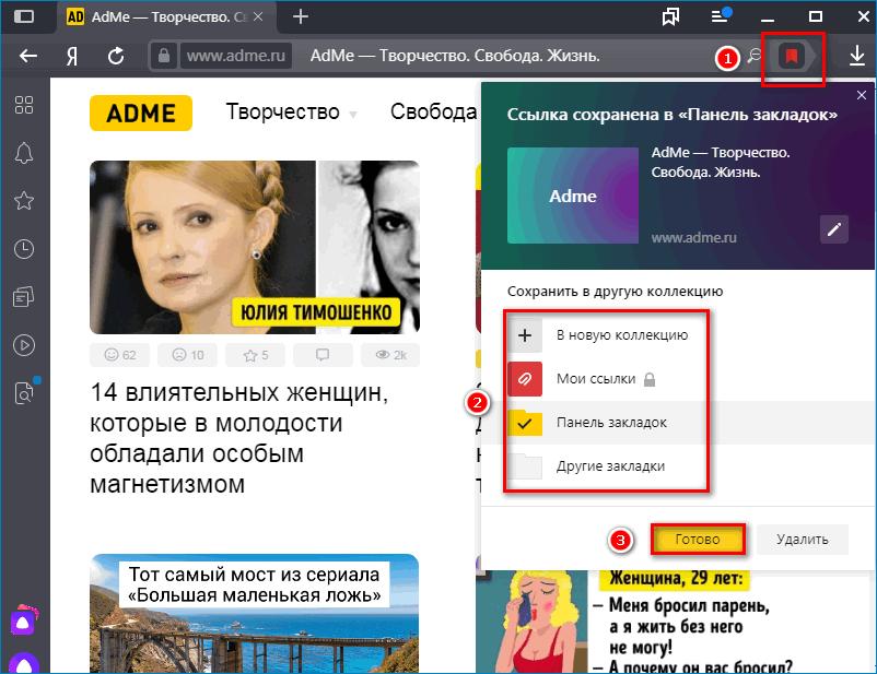 Добавить страницу Yandex