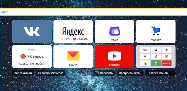 Экспресс панель Yandex