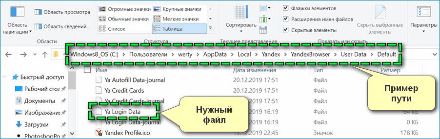 Файл паролей Яндекс Браузер