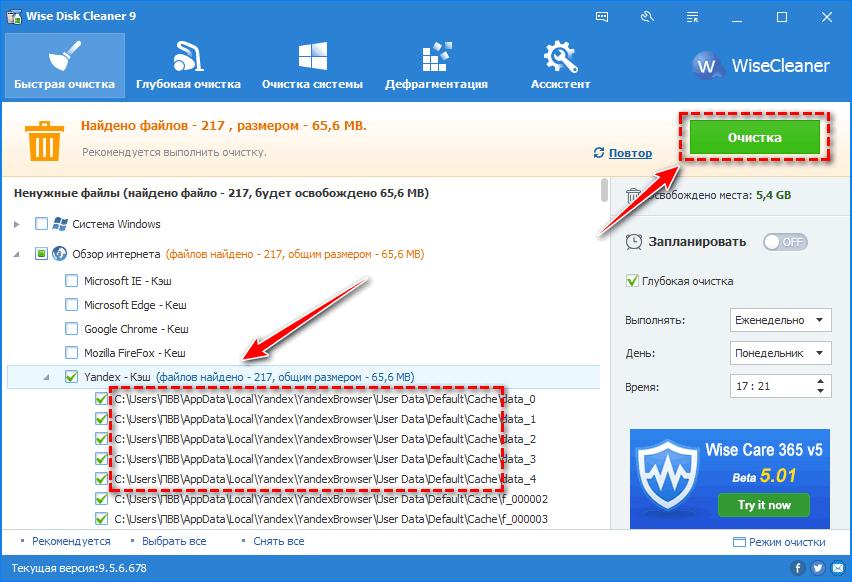 Файлы кэша Яндекс Браузер