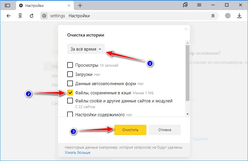 Файлы в кэше Яндекс Браузер