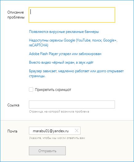 Форма обратной связи Яндекс браузера