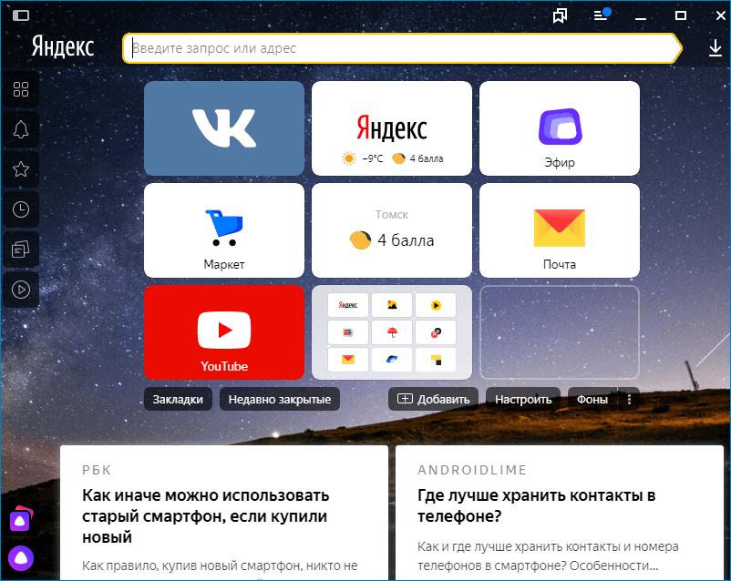 Главное окно Yandex