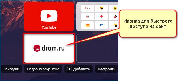 Иконка сайта Yandex