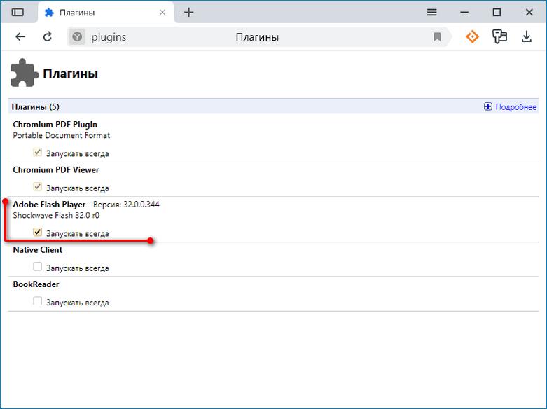 Интегрированный в Яндекс.Браузер плагин Flash Player