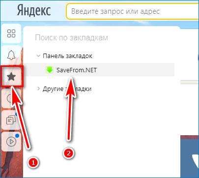 Как перейти на сайт Yandex