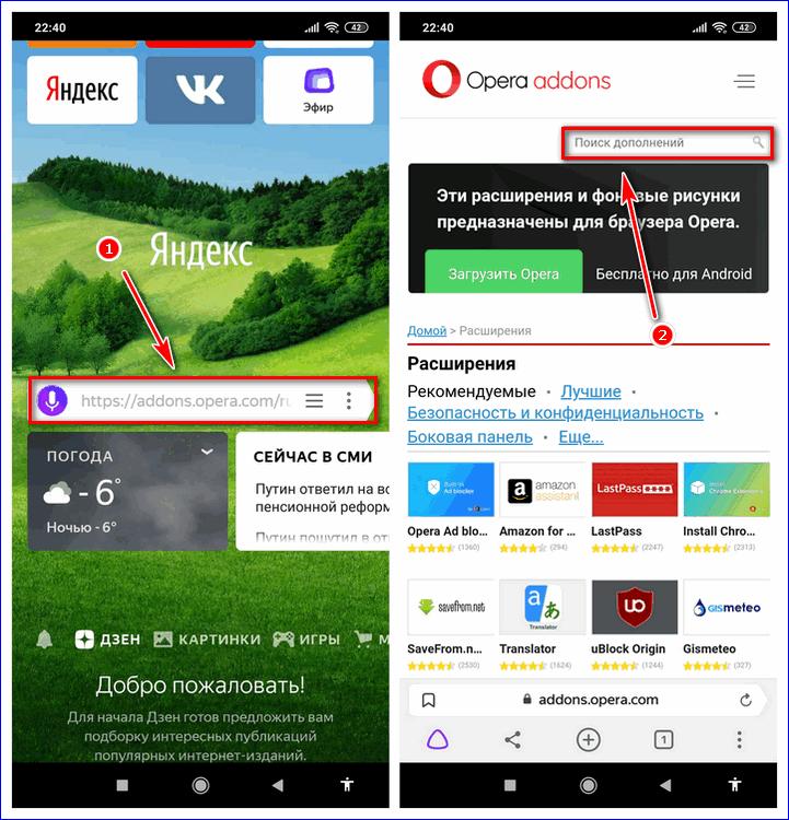 Каталог расширений Яндекс Браузера в Android