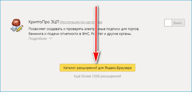 Каталог расширений Yandex