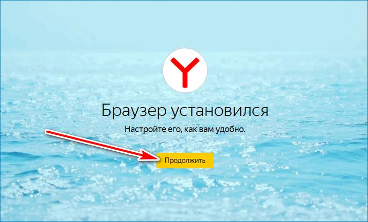 Клавиша Продолжить Yandex