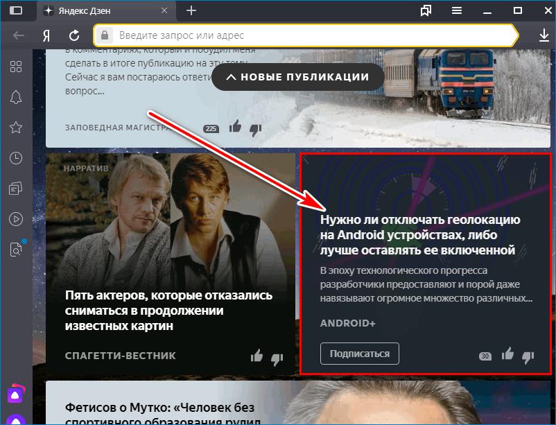 Кликните по новости Yandex