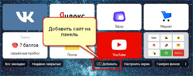 Кнопка Добавить Yandex