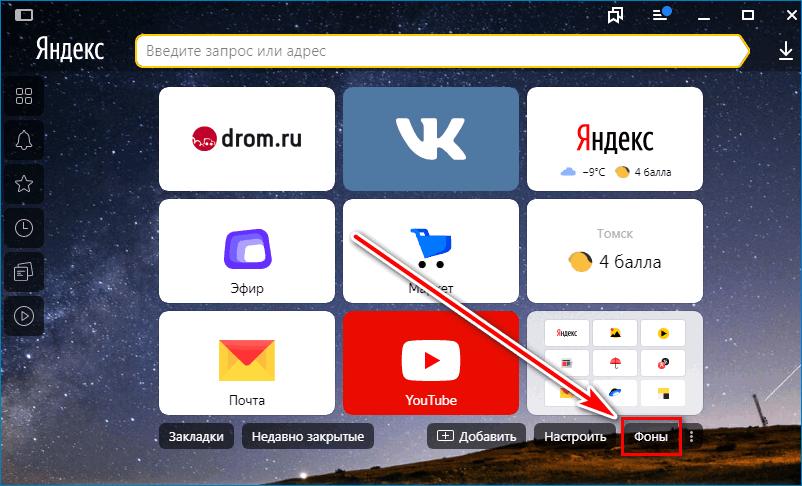 Кнопка Фоны Yandex