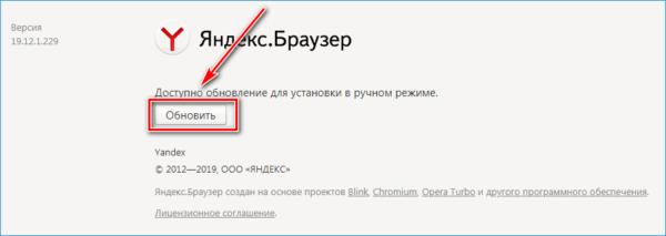 Кнопка для обновления Яндекс браузер