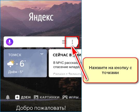Кнопка меню Yandex