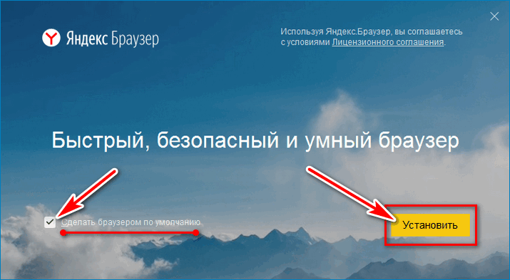 Кнопка установки Yandex