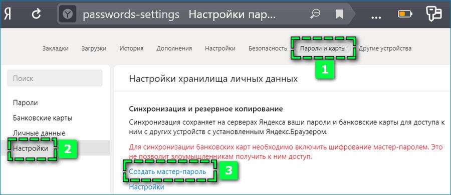 Мастер паролей в Яндекс Браузер