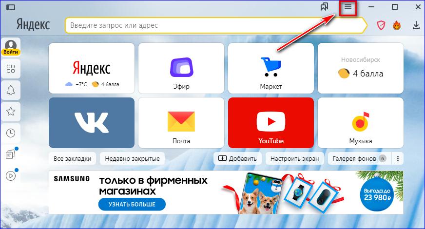 Меню Yandex Браузера