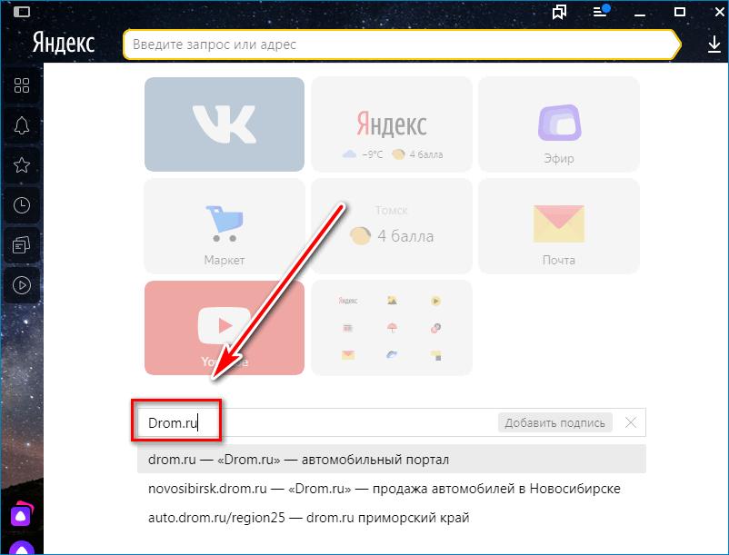 Напечатайте название Yandex