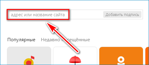 Напишите адрес Yandex
