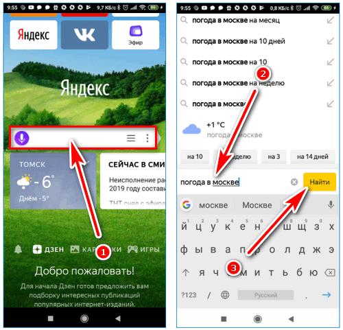 Напишите запрос Yandex