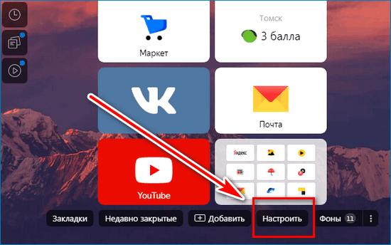 Настроить Yandex