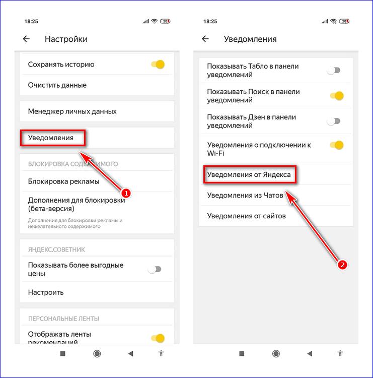Настроить оповещения от сервисов Яндекс