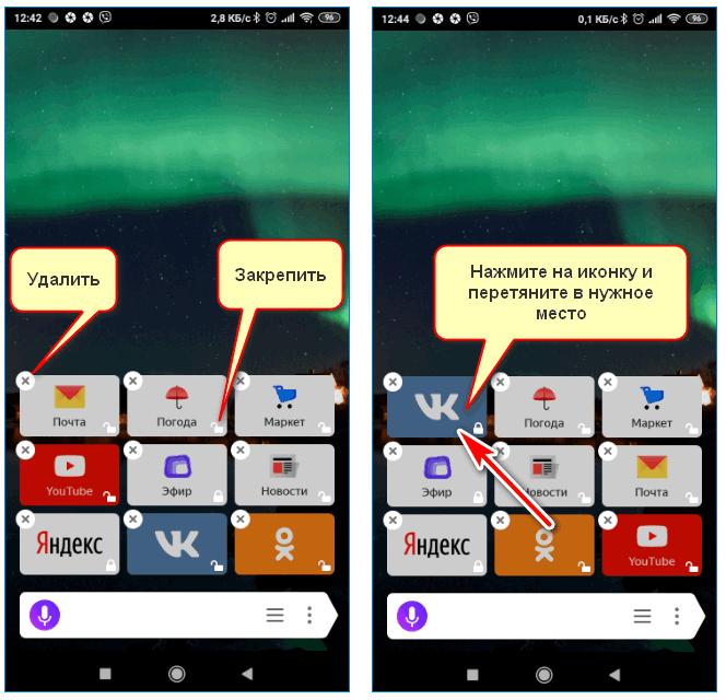 Настройка панели Yandex