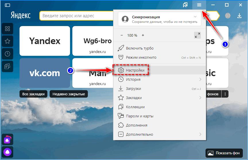 Настройки Яндекс Браузер