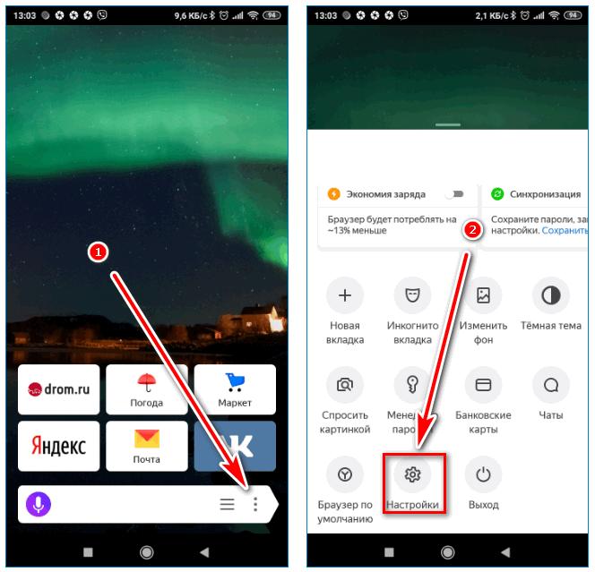 Настройки браузера Yandex