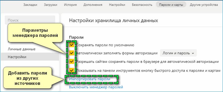 Настройки менеджера паролей в Яндекс Браузере