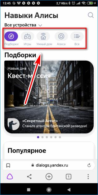 Навыки Алисы Yandex