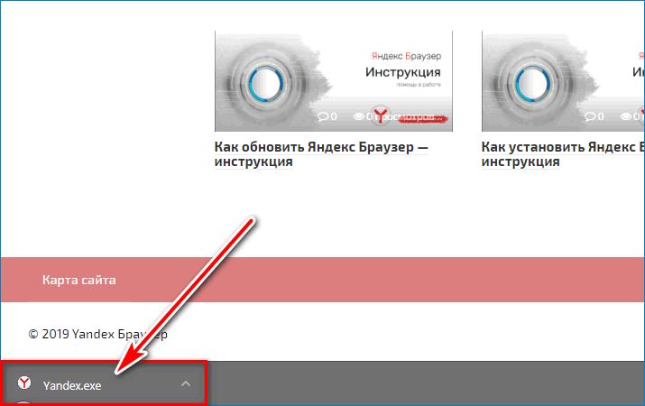 Нажмите на файл Yandex