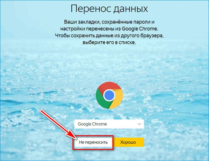 Не переносить Yandex
